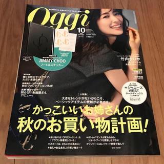 ショウガクカン(小学館)の新品同様 ♡ Oggi (オッジ) 2019年 10月号 女性 ファッション誌(ファッション)