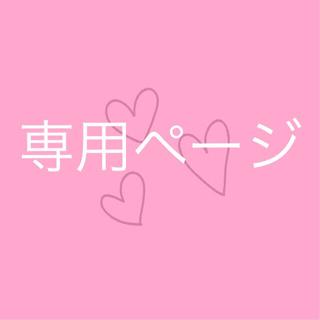 サンダイメジェイソウルブラザーズ(三代目 J Soul Brothers)のJSB♡R様 専用(その他)