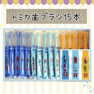 トミカ歯ブラシ15本(歯ブラシ/歯みがき用品)