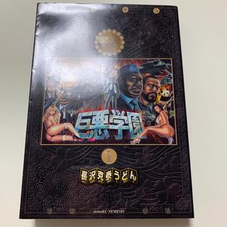 講談社 - 「巨悪学園 1」 長沢克泰うどん 定価: ¥ 771