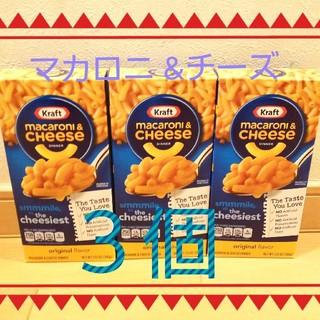 コストコ - コストコ マカロニ & チーズ 3箱セット