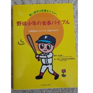 ホッカイドウニホンハムファイターズ(北海道日本ハムファイターズ)の野球少年の食事バイブル  日本ハムファイターズ(趣味/スポーツ/実用)