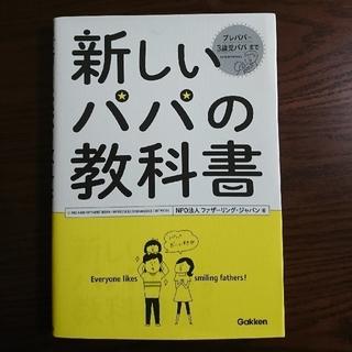 ガッケン(学研)の新しいパパの教科書(住まい/暮らし/子育て)