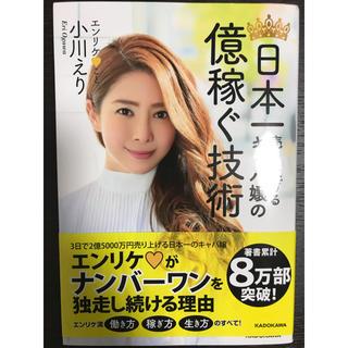 角川書店 - 日本一売り上げるキャバ嬢の億稼ぐ技術
