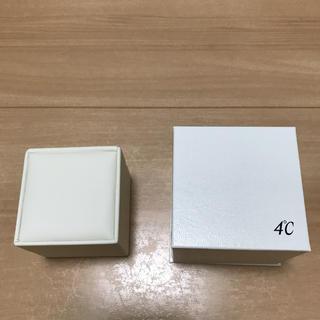 ヨンドシー(4℃)の【新品未使用】  4℃   ヨンドシー   リングケース  空箱  リングピロー(リングピロー)