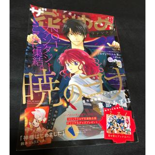 白泉社 - 花とゆめリニューアル第1号2018年6月1日号!暁のヨナのブックカバー付き!