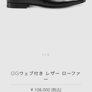 グッチ(Gucci)のGUCCI レザーローファー(ドレス/ビジネス)