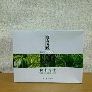 サンスター(SUNSTAR)のLaくま様専用【新品】サンスター 粉末青汁(青汁/ケール加工食品 )