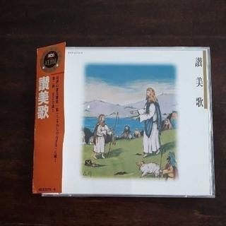 讃美歌《スーパー・ベスト・ボックス》2cd(宗教音楽)