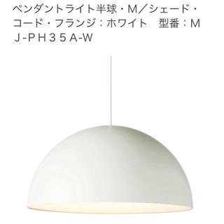 ムジルシリョウヒン(MUJI (無印良品))の無印 照明(天井照明)
