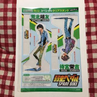 アキタショテン(秋田書店)の弱虫ペダル SPARE BIKE  クリアスタンド  洋南ver.(クリアファイル)