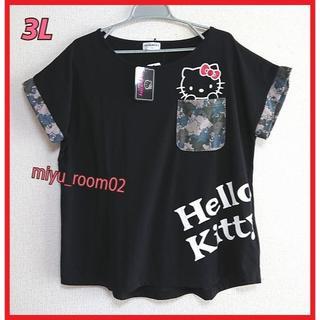 ハローキティ(ハローキティ)の【もちもっち様☆専用】キティ Tシャツ(迷彩柄)ゆったり☆3L(Tシャツ(半袖/袖なし))
