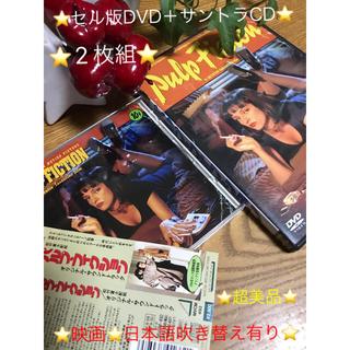 ⭐️タランティーノ⭐️パルプフィクション DVD+CD 映画+サントラ 2枚組(映画音楽)