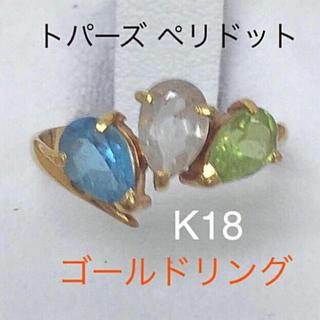 トパーズ ペリドット K 18ゴールド リング(リング(指輪))