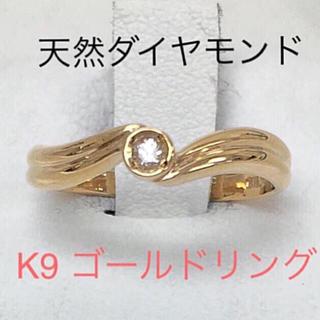 天然 ダイヤモンド  K9 ゴールド リング(リング(指輪))