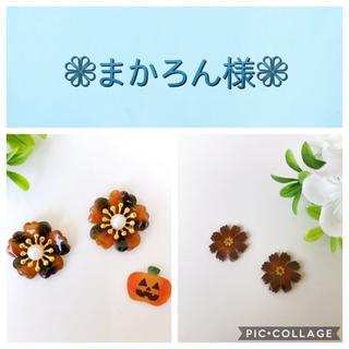ハロウィン カラー 大ぶり お花 ピアス イヤリング(ピアス)