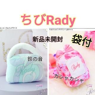 レディー(Rady)のちびRady おもちゃ ラトル プレゼント 2点Set(がらがら/ラトル)