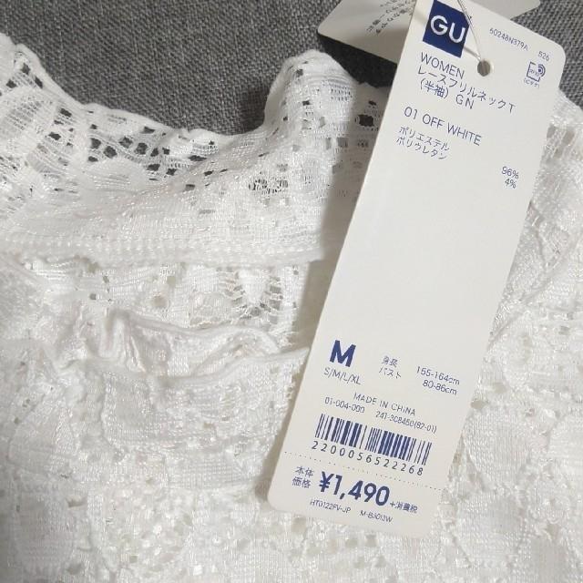 GU(ジーユー)のGU レースフリルT  ホワイト M レディースのトップス(シャツ/ブラウス(半袖/袖なし))の商品写真
