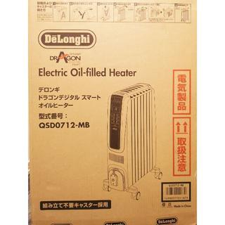 デロンギ(DeLonghi)の新品 デロンギ Delonghi オイルヒーター QSD0712-MB(オイルヒーター)