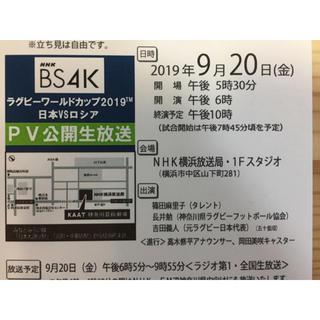 9/20「日本vsロシア」 4Kパブリックビューイング公開生放送(その他)