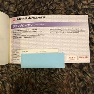 JAL(日本航空) - JAL 国際線国内線 ラウンジクーポン3枚セット