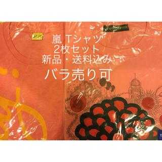 アラシ(嵐)の最終値下げ【新品】嵐 グッズ Tシャツ 2枚セット あゆはぴ  チャリTシャツ(Tシャツ(半袖/袖なし))