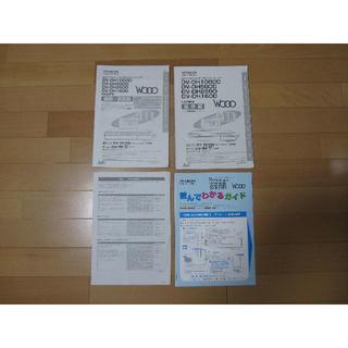 ヒタチ(日立)のHDD/DVDレコーダー取扱説明書 DV-DH1000D,DV-DH500D(DVDレコーダー)