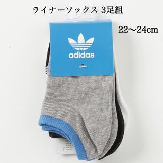 新品・未使用・タグ付【adidas】ライナーソックス 3足組 グレー系22〜24