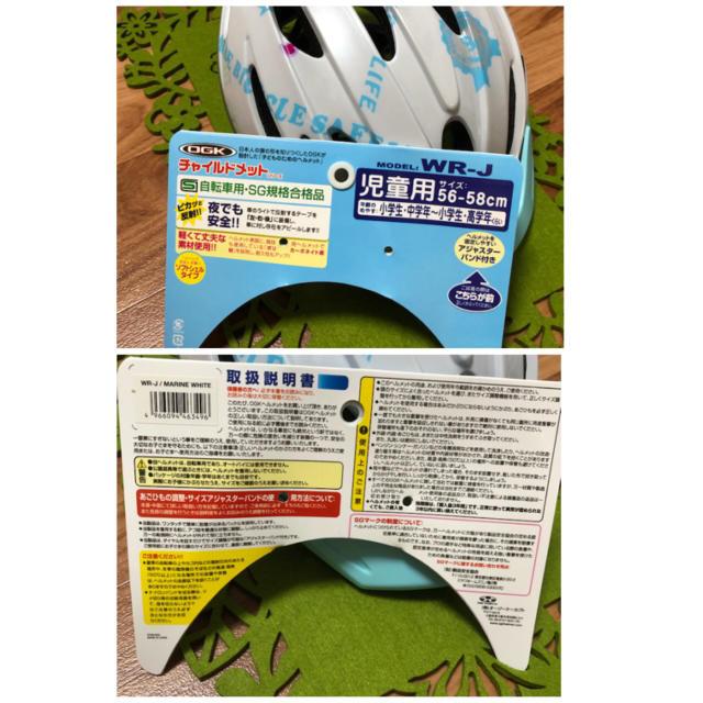 OGK(オージーケー)のOGK子供用ヘルメット 自転車用ヘルメット キッズ/ベビー/マタニティの外出/移動用品(その他)の商品写真