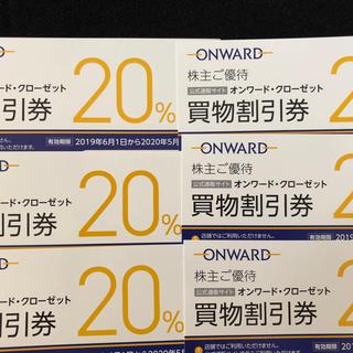 ニジュウサンク(23区)のオンワード 株主優待券 20%割引 6枚 オンワードクローゼット(ショッピング)