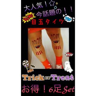 6足Set目玉タイツ(コスプレ用インナー)
