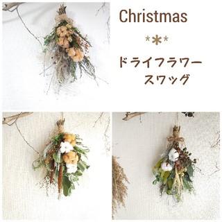 ✨専用✨オーダー  クリスマス  ドライフラワースワッグ(その他)