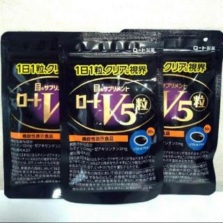 ロートセイヤク(ロート製薬)の【新品】ロートV5 3袋(その他)