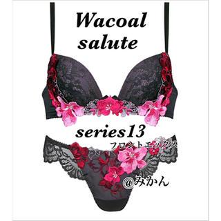 ワコール(Wacoal)のWacoal☘️saluteシリーズ13フロントエックスブラTバックセット(ブラ&ショーツセット)