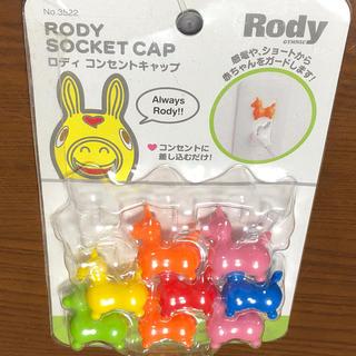 ロディ(Rody)のロディ コンセントキャップ 8個(その他)