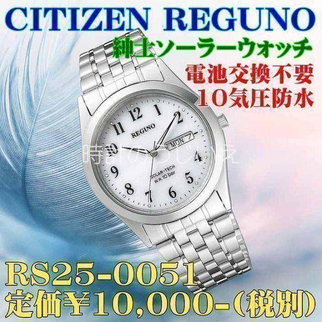 CITIZEN - 新品 シチズン ソーラー RS25-0051 定価¥10,000-(税別)の通販 by 時計のうじいえ|シチズンならラクマ