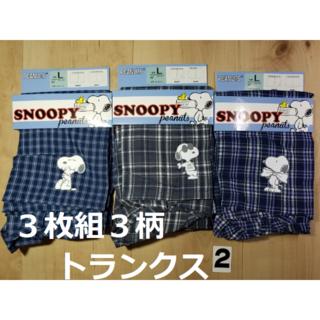 スヌーピー(SNOOPY)の(2)3枚組3柄スヌーピートランクスメンズLサイズ綿100%前開き(トランクス)