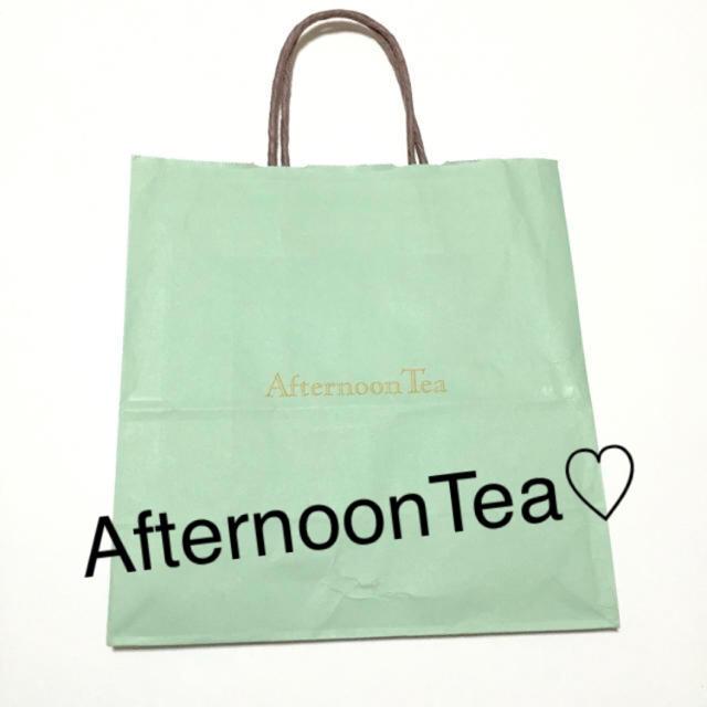 AfternoonTea(アフタヌーンティー)のAfternoonTea☆ショップ袋 レディースのバッグ(ショップ袋)の商品写真