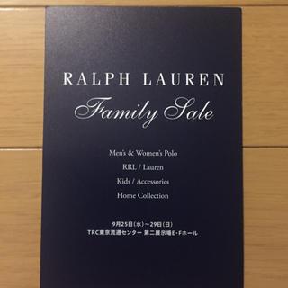 ポロラルフローレン(POLO RALPH LAUREN)のラルフローレン ファミリーセール (ショッピング)