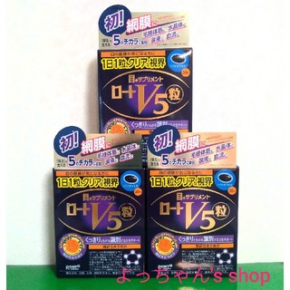 ロートセイヤク(ロート製薬)のロートV5粒 クリアな視界🍀!! 1ヶ月分30粒×3袋(ビタミン)