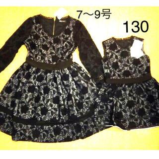 アナスイミニ(ANNA SUI mini)のMINI FEEL 新品タグ付き ママお嬢様 お揃いワンピース 130×7〜9号(ワンピース)