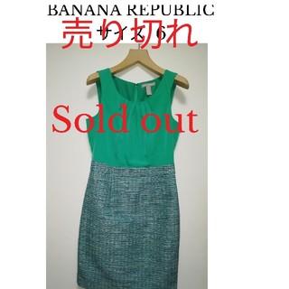 バナナリパブリック(Banana Republic)の売り切れ‼️BANANA REPUBLIC ワンピース 緑サイズ6(L~2L)(ひざ丈ワンピース)