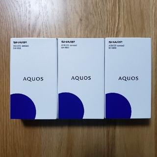 アクオス(AQUOS)のSHARP AQUOS sense2 SH-M08 ホワイトシルバー 3台(スマートフォン本体)