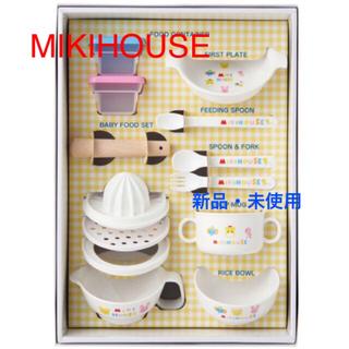 ミキハウス(mikihouse)の【ミキハウス】 テーブルウェアセット 離乳食にも便利(離乳食器セット)