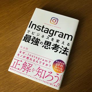 Instagramでビジネスを変える最強の思考法(ビジネス/経済)