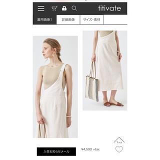 ティティベイト(titivate)の2wayワンショルダージャンパースカート(サロペット/オーバーオール)