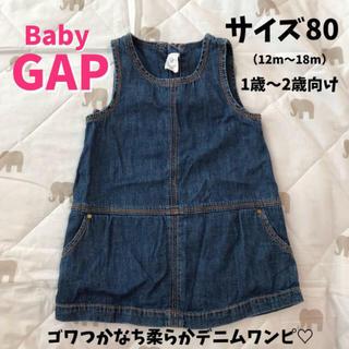 ベビーギャップ(babyGAP)のbaby GAP デニムワンピース ジャンパースカート サイズ80 1歳2歳向け(ワンピース)