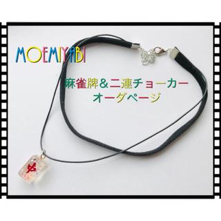 光沢、デザイン加工のミニ麻雀牌 二連チョーカーネックレスオーダーページ(麻雀)