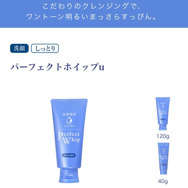洗顔 専科 パーフェクト ホイップ