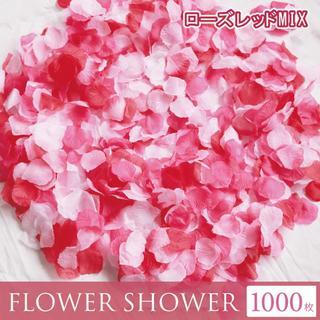 ローズレッド フラワーシャワー 造花 1000枚 花びら 結婚式 ウェディング(ウェディングドレス)